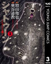 シャトゥーン~ヒグマの森~ 3 冊セット全巻 漫画