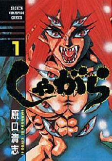 しゃがら (1-5巻 全巻) 漫画
