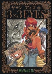 3×3EYES(29) 漫画