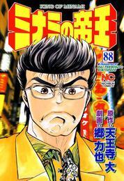 ミナミの帝王 88 漫画