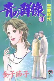 青の群像 4 恋愛時代 漫画