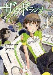 ザッドランナー 4巻(完) 漫画