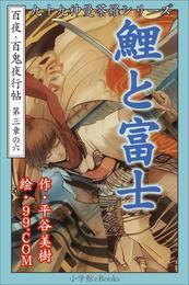 九十九神曼荼羅シリーズ 百夜・百鬼夜行帖18 鯉と富士 漫画