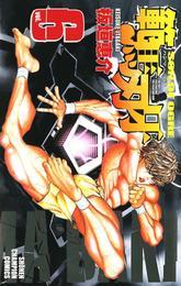 範馬刃牙(6) 漫画