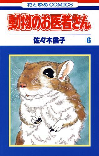 動物のお医者さん  漫画