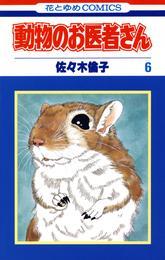 動物のお医者さん 6巻 漫画