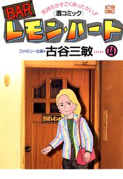 BARレモン・ハート 14巻 漫画