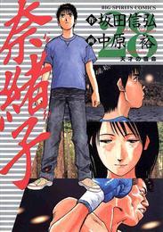 奈緒子(28) 漫画
