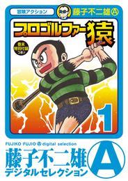 プロゴルファー猿(1) 漫画