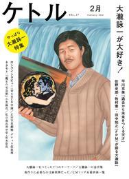 ケトル Vol.17  2014年2月発売号 漫画