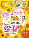 LDK (エル・ディー・ケー) 2020年8月号 漫画