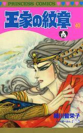 王家の紋章 40 漫画