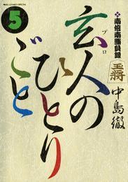 南倍南勝負録 玄人(プロ)のひとりごと(5) 漫画