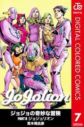 ジョジョの奇妙な冒険 第8部 カラー版 7 漫画