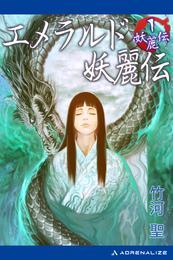 妖麗伝(1) エメラルド妖麗伝 漫画