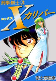 刑事剣士Xカリバー 3 漫画