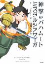 神撃のバハムート ミスタルシアサーガ(1) 漫画