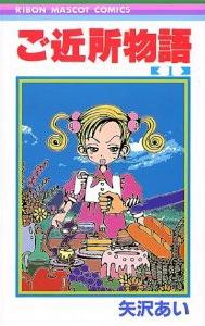 ご近所物語 (1-7巻 全巻) 漫画
