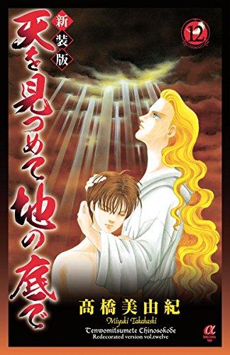 天を見つめて地の底で [新装版] (1-12巻 全巻) 漫画