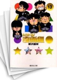 【中古】ハイスクール!奇面組 [文庫版] (1-13巻) 漫画