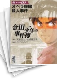 【中古】金田一少年の事件簿 [文庫版] (1-34巻) 漫画
