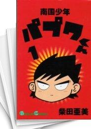 【中古】南国少年パプワくん (1-7巻) 漫画