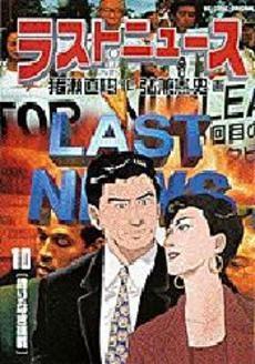 ラストニュース (1-10巻 全巻) 漫画