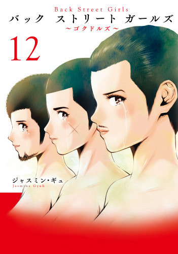 Back Street Girls 漫画