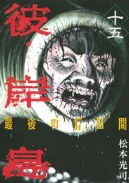 彼岸島 最後の47日間(15) 漫画