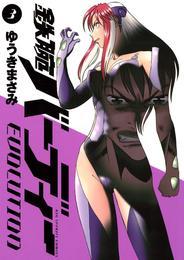 鉄腕バーディー EVOLUTION(3) 漫画