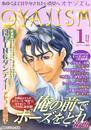 月刊オヤジズム 2013年1月号 漫画