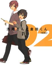 浅尾さんと倉田くん2巻 漫画