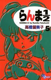 らんま1/2〔新装版〕(5) 漫画