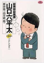 総務部総務課 山口六平太(14) 漫画