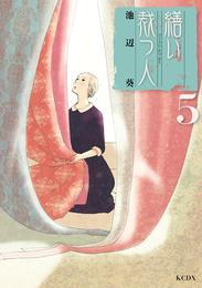 繕い裁つ人(5) 漫画