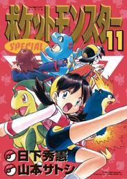 ポケットモンスタースペシャル(11) 漫画