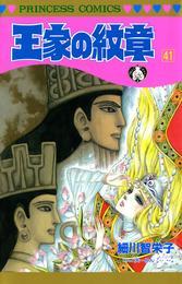 王家の紋章 41 漫画