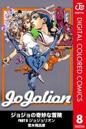 ジョジョの奇妙な冒険 第8部 カラー版 8 漫画
