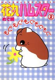 花丸ハムスター2 漫画