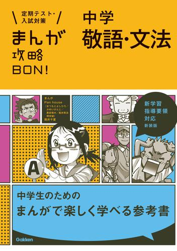 中学敬語・文法 新装版 漫画