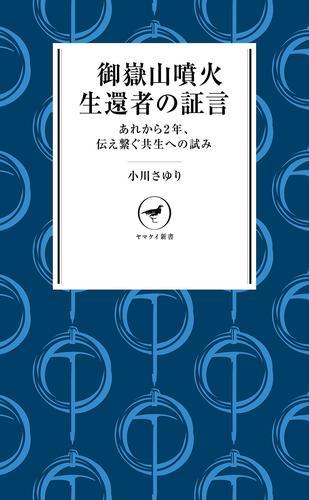 ヤマケイ新書 御嶽山噴火 生還者の証言 漫画