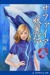 妖麗伝(2) サファイア妖麗伝 漫画