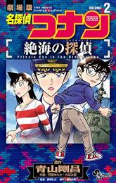 名探偵コナン 絶海の探偵 (1-2巻 全巻)