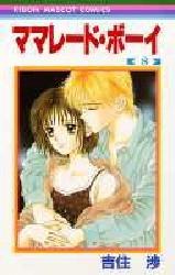 ママレード・ボーイ (1-8巻 全巻) 漫画