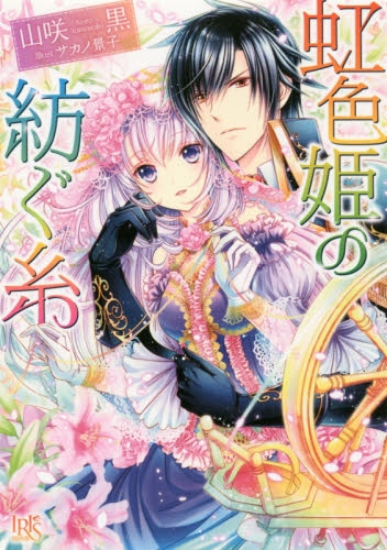 【ライトノベル】虹色姫の紡ぐ糸 漫画