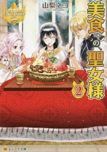 【ライトノベル】美食の聖女様 (全1冊)