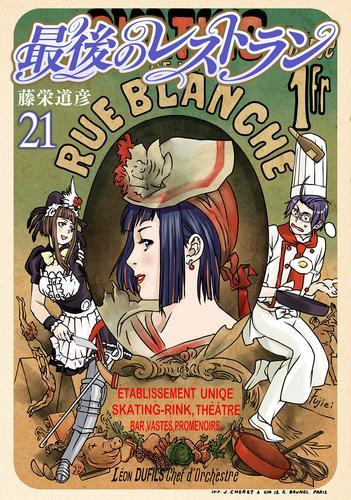 最後のレストラン (1-17巻 最新刊) 漫画
