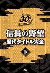 信長の野望 歴代タイトル大全 2 冊セット最新刊まで