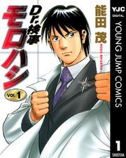 Dr.検事モロハシ 3 冊セット全巻 漫画