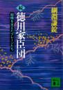 徳川家臣団 組織を支えたブレーンたち 2 冊セット最新刊まで 漫画